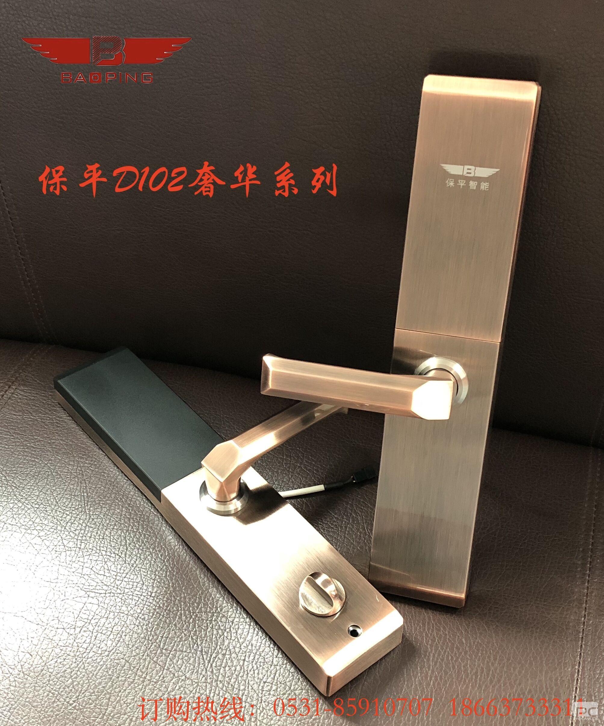 保平D102奢华系列指纹锁