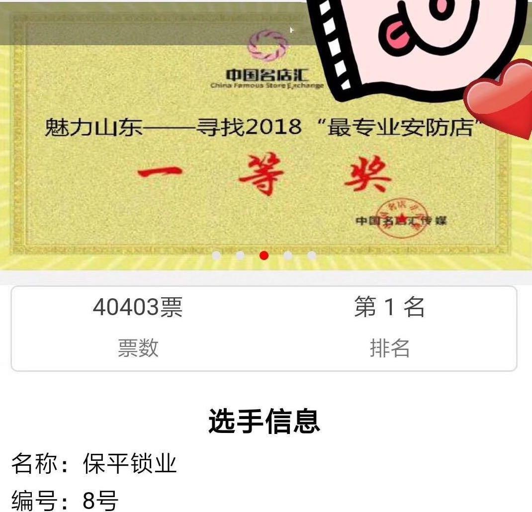 """保平锁业评选为""""魅力山东--2018最专业安防店""""称号"""